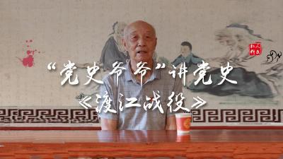 """""""党史爷爷""""讲党史:《渡江战役》"""