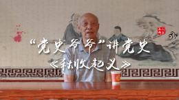 他叫王明林,今年85歲了。他學黨史記黨史65年,學習筆記100余萬字,整理匯編黨史學習資料11本,義務講黨史17年260余場,被人們親切的稱為黨史爺爺。