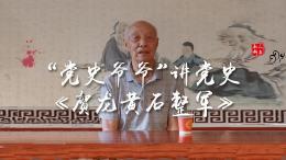 他叫王明林,今年85岁了。他学党史记党史65年,学习笔记100余万字,整理汇编党史学习资料11本,义务讲党史17年260余场,被人们亲切的称为党史爷爷。