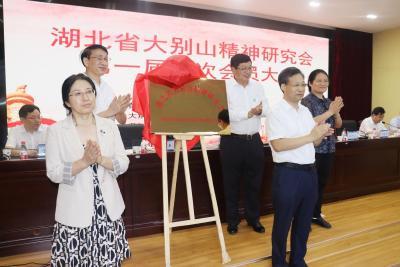 湖北省大別山精神研究會在黃岡師范學院正式揭牌