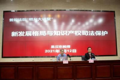 吳漢東:新發展格局與知識產權司法保護