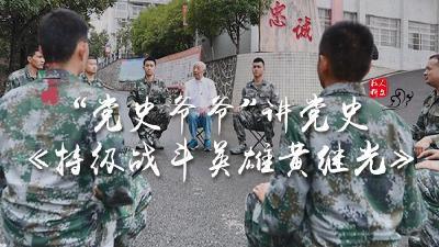"""""""黨史爺爺""""講黨史:《特級戰斗英雄黃繼光》"""