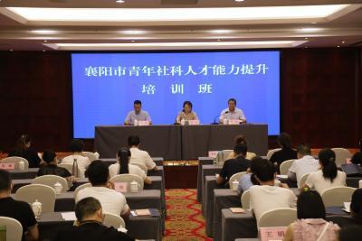 襄陽市首屆青年社科人才能力提升培訓班開班