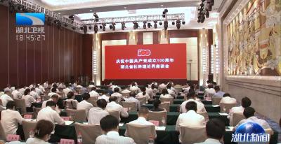 湖北省社科理论界:推动荆楚大地掀起学习讲话热潮