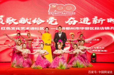 頌歌獻給黨奮進新時代 紅色文化藝術進社區活動走進鄂州孔關村