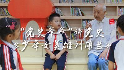 """""""党史爷爷""""讲党史:《少年女英雄刘胡兰》"""