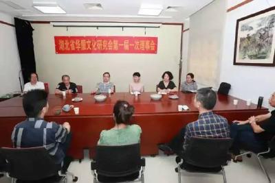 湖北省華服文化研究會第一屆一次理事會在東湖召開