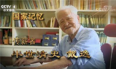 央视节目《国家记忆》栏目特别节目《传薪者》系列 第三集:半世清史 戴逸
