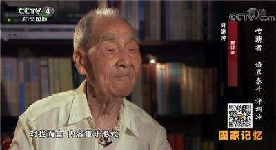 央视节目《国家记忆》栏目特别节目《传薪者》系列  第二集:译界泰斗 许渊冲