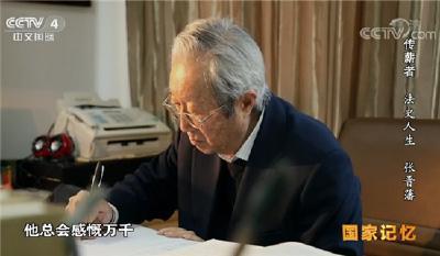 央视节目《国家记忆》栏目特别节目《传薪者》系列 第六集:法史人生 张晋藩
