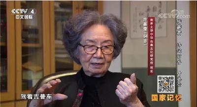 央视节目《国家记忆》栏目特别节目《传薪者》系列 第四集:诗词留香 叶嘉莹