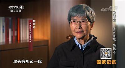 央视节目《国家记忆》栏目特别节目《传薪者》系列  第一集:守护敦煌 樊锦诗