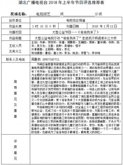 """大型公益电视行动""""爸爸我来了""""走进武汉杨泗港长江大桥"""