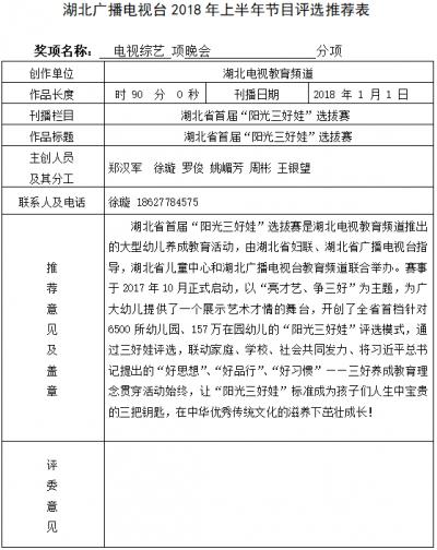 """湖北省首届""""阳光三好娃""""选拔赛"""