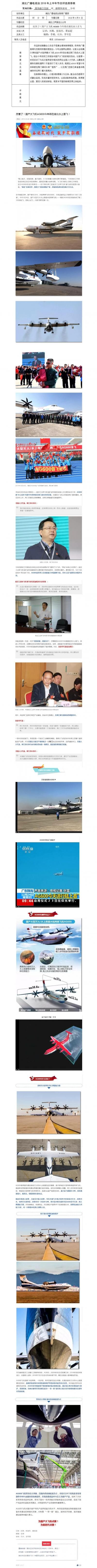 厉害了!国产大飞机AG600今年将在湖北水上首飞