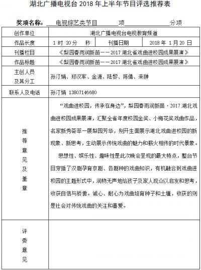 《梨园春雨润新苗——2017湖北省戏曲进校园成果展演》
