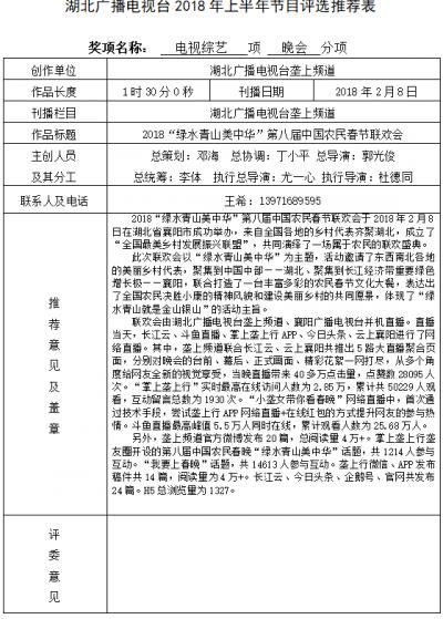 """2018""""绿水青山美中华""""第八届中国农民春节联欢会"""