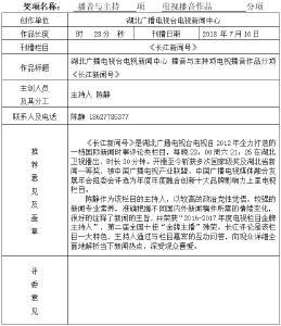 《长江新闻号》7月10日