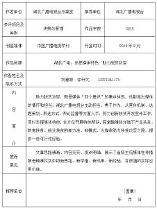 湖北广电:发挥媒体特色 助力脱贫攻坚