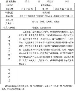 """航天虹云工程首星""""武汉号""""成功发射 湖北航天迈出关键一步"""