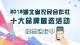2018湖北省农民合作社十大品牌遴选活动开始投票啦!参与投票还有机会获万元大礼包