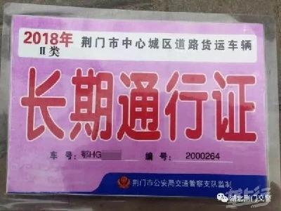 荆门男子花550元办通行证?交警:办证不要钱