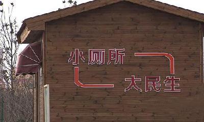 """中央农办、农业农村部等8部门联合部署推动农村""""厕所革命"""""""