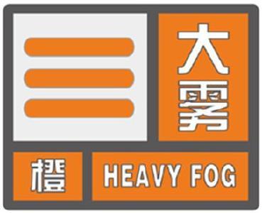 注意!武汉中心气象台发布大雾橙色预警