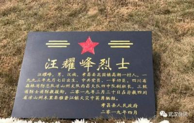 """扑火英雄汪耀峰被追授""""湖北青年五四奖章"""""""