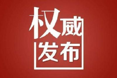 湖北省出台21条:力戒形式主义 减轻基层负担