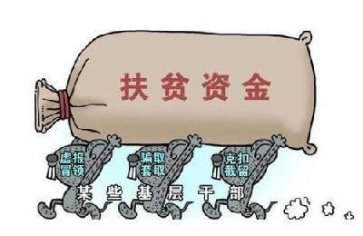 湖北省法院出台涉扶贫领域刑事案十条意见