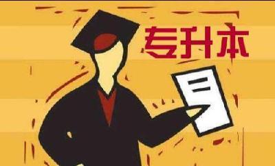 """湖北""""专升本""""计划招生1.2万人 人数较去年增加近四成"""
