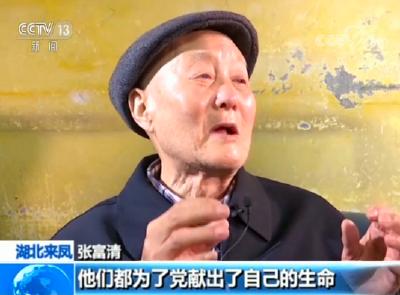 """信息采集""""采""""出战斗英雄 95岁老兵张富清深藏功名数十载:我没有资格炫耀自己"""