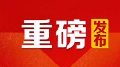 """中共中央关于授予张富清同志""""全国优秀共产党员""""称号的决定"""