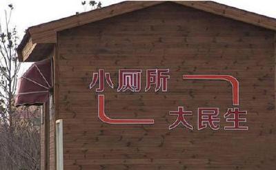 中央农办等7部门关于切实提高农村改厕工作质量的通知