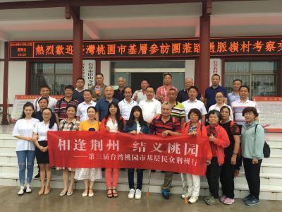 台湾桃园基层民众参访团到石首 开展考察交流活动