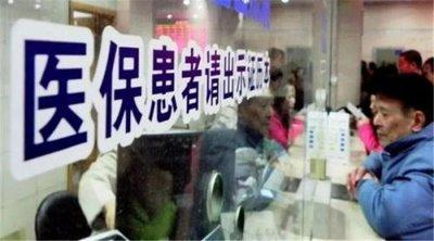 武汉2020年度城乡居民缴医保每人每年250元