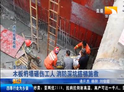 木板坍塌砸伤工人 消防深坑搭梯施救