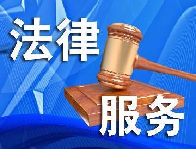 法律咨询 | 法律案件拒不执行,后果严重!