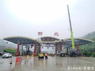 汉十高速鄂陕省界收费站开拆 2个省界站本月拆完