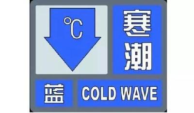 中央气象台发布寒潮蓝色预警 强冷空气今袭荆楚气温暴跌注意保暖