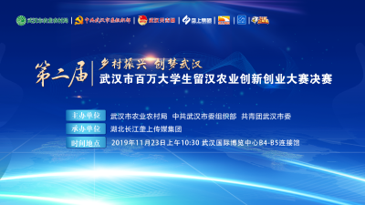 第二届武汉市百万大学生留汉农业双创大赛决赛来袭!
