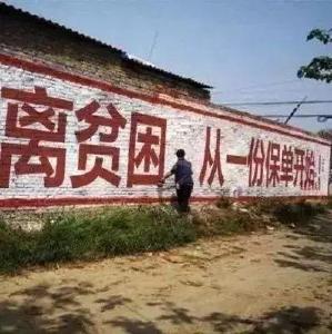 武汉投210余万为贫困妇女买保险 保险期限为一年