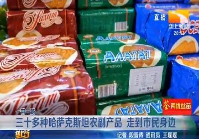 三十多种哈萨克斯坦农副产品 走到市民身边