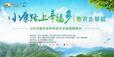 12月13日京山永漋镇!垄上频道《小康路上幸福多》活动第十场来了!