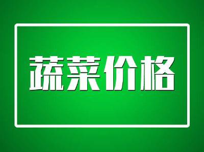 12月05日蔬菜品类行情报价