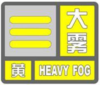 湖北发布大雾黄色预警 今天早晨至上午多地大雾持续