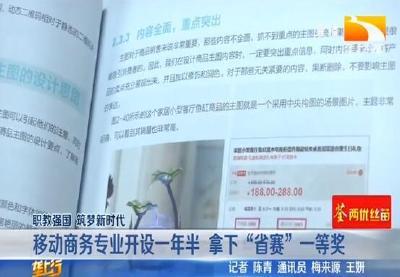 长江工院以赛促教 培养复合型人才