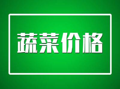 12月06日蔬菜品类行情报价