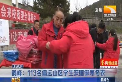 鹤峰:113名偏远山区学生获赠御寒冬衣
